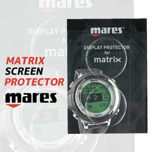 mares マレス マトリックス スクリーン プロテクター|aqrosnetshop