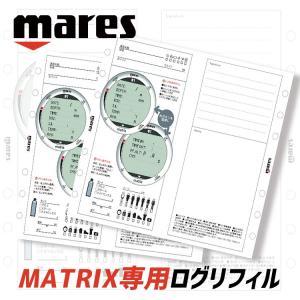 mares マレス マトリックスログリフィル6穴|aqrosnetshop