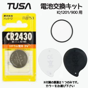 TUSA IQ-1201/900用 電池(バッテリー)交換キット|aqrosnetshop