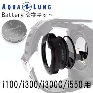 ダイビング コンピューター 電池交換 工具 セット バッテリー交換 キット AQUALUNG i100 i300 i300C i550 専用|aqrosnetshop