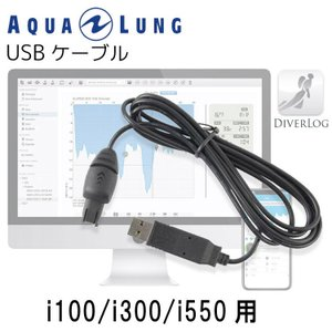 AQUALUNG/アクアラング ダイブコンピュータ i100/i300/i550 専用 USBケーブル|aqrosnetshop