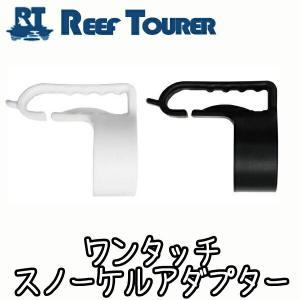 スノーケル用補修パーツ REEF TOURER ワンタッチスノーケルアダプター /SPU272[81003014] リーフツアラー|aqrosnetshop