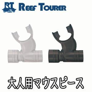スノーケル用補修パーツ REEF TOURER 大人用マウスピース SP150-020[] リーフツアラー|aqrosnetshop