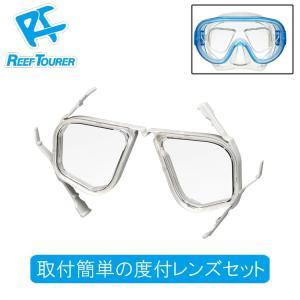 水中マスク 度付 セット REEF TOURER RA0509 度付 セット リーフツアラー|aqrosnetshop