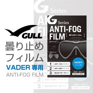 ダイビングマスク用曇り止め GULL/ガル ヴェイダー用曇り止めフィルム ダイビングマスク くもり止め aqrosnetshop