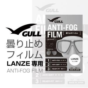 ダイビングマスク用曇り止め GULL/ガル ランツェ用曇り止めフィルム ダイビングマスク くもり止め aqrosnetshop