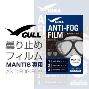 ダイビングマスク用曇り止め GULL/ガル マンティス用曇り止めフィルム ダイビングマスク くもり止め aqrosnetshop