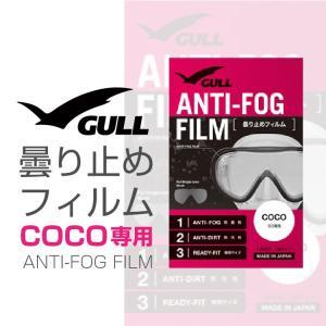 ダイビングマスク用曇り止め GULL/ガル ココ用曇り止めフィルム ダイビングマスク くもり止め aqrosnetshop