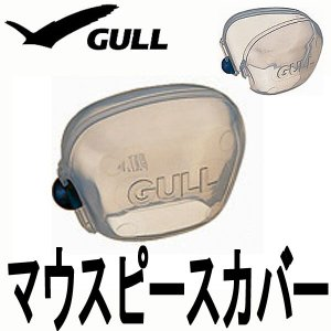 【スノーケル用補修パーツ】GULL/ガル マウスピースカバー GA-5003[810090522200]|aqrosnetshop