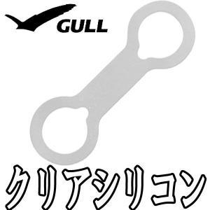 【スノーケル用補修パーツGULL/ガル スノーケルパイプ止め【クリアシリコン】KS-3904[810...