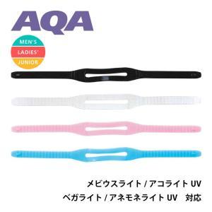 【マスク用補修パーツ】AQA ポップライト用バンドII KM-1212【マスクストラップ】[81010008]|aqrosnetshop