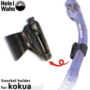 スノーケルホルダー HeleiWaho/ヘレイワホ スノーケルホルダー (kokua/コクア用)|aqrosnetshop