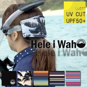 マスクストラップカバー Hele i Waho/ヘレイワホマスクストラップカバー ダイビングやシュノーケリング・スキンダイビングでのマスクをもっと快適に♪[81085003]|aqrosnetshop