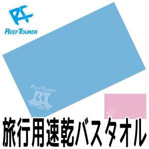 バスタオル REEF TOURER 【超うす】旅行用速乾バスタオル RA001[81103001] リーフツアラー|aqrosnetshop