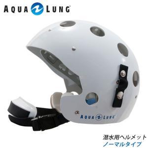 AQUALUNG/アクアラング 潜水用ヘルメット(ノーマルタイプ)フリーサイズ[811050410000]|aqrosnetshop