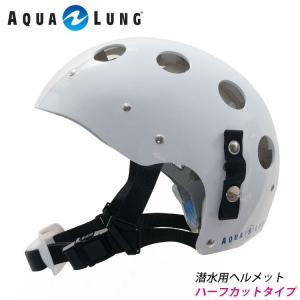 AQUALUNG/アクアラング 潜水用ヘルメット(ハーフタイプ)フリーサイズ[811050420000] aqrosnetshop