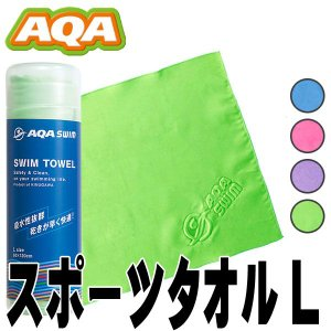 AQA スポーツタオル L(120×60cm)KA-9060[81110015]|aqrosnetshop