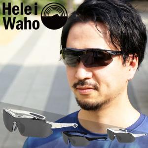 偏光 サングラス メンズ レディース HeleiWaho ヘレイワホ スポーツサングラス|aqrosnetshop