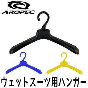 ウエットスーツ ハンガー AROPEC/アロペック ウェットスーツハンガー|aqrosnetshop