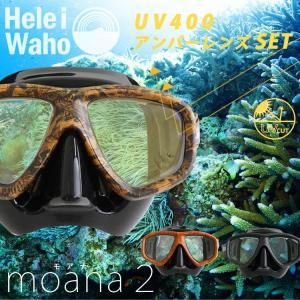 UV カット アンバー レンズ マスク セット ダイビング ・ スキンダイビング 対応 HeleiWaho / ヘレイワホ moana2 / モアナ2 水中マスク 【 M38SP 】|aqrosnetshop