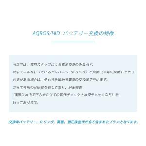 【特急プラン】ダイビング専門スタッフによる、ダイブコンピューター電池交換!|aqrosnetshop|02