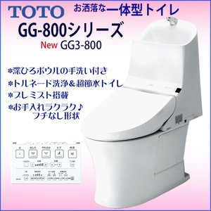 TOTO ウォシュレット一体形便器 新型GG3-800 床排水芯200mm タンク式 手洗いあり ホワイト CES9334L#NW1(旧品番CES9333L#NW1)
