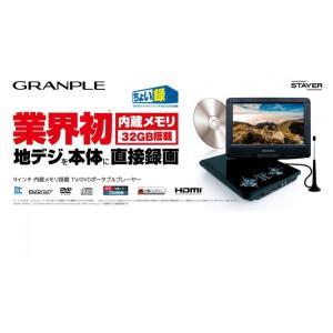 新品 STAYER 9インチ 内蔵メモリ搭載 フルセグTV/DVDポータブルプレーヤー GRAMPLE 9PDVS-B aqua-feel