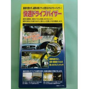 新品 福昌株式会社 快適ドライブバイザー FS-227|aqua-feel