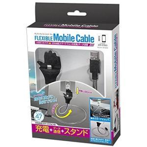 新品 ハック フレキシブル・モバイルケーブル ブラック ios対応スマートフォンの充電・データ送信  HAC1846 【代引き・配送日時指定は不可】 ポイント消化に|aqua-feel