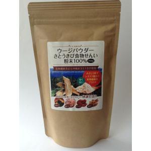 送料無料 食物繊維 料理 ウージパウダー200g 沖縄スーパーフード 便秘 セール サトウキビ粉末パウダー|aqua-green
