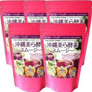 送料無料 スムージ お手軽 沖縄美ら酵素スムージー 5個 食物繊維 健康 美容 沖縄パウダーフーズ|aqua-green
