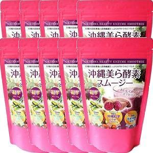 送料無料 スムージ お手軽 沖縄美ら酵素スムージー 10個 食物繊維 健康 美容 沖縄パウダーフーズ|aqua-green
