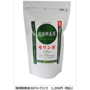 ヒルナンデス 送料無料 モリンガ茶 30包 琉球新美茶 健康茶 沖縄モリンガ ポイント消化|aqua-green