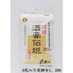 送料無料 ウコン 二日酔い 酒豪伝説6包 飲み会 沖縄ウコン ポイント消化|aqua-green