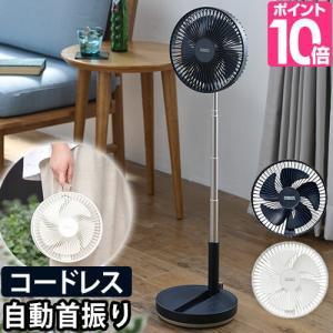 扇風機 デスクファン ミニファン 首振り 折りたたみ コードレス リビングファン 首振り機能付 充電式 卓上 小型 温湿時計モルトのおまけ特典|セレクトショップAQUA・アクア