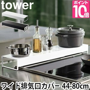 排気口カバー ワイド tower タワー 油はね ガード 奥行ワイド 棚付き 60cm 75cm 44〜80cmまで対応 送料無料の特典 セレクトショップAQUA・アクア