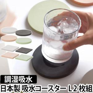 コースター ラージ 珪藻土 soil ソイル 茶たく 2枚セット|aqua-inc