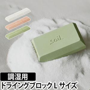 乾燥剤 soil ソイル 珪藻土 ドライングブロック ラージ|aqua-inc
