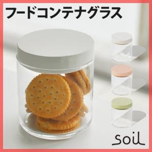 調味料入れ 容器 キャニスター グラス soil ソイル 珪藻土|aqua-inc