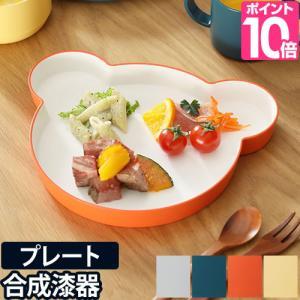 漆器作りの技術を活かした、美しくて丈夫なキッズ食器。大人もお揃いで使える直径19cmのお皿です。  ...