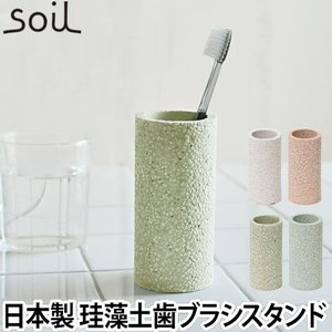 歯ブラシスタンド soil ソイル 珪藻土 歯ブラシ立て 送料無料特典|aqua-inc