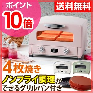 オーブントースター アラジン グラファイト グリル&トースター 4枚焼きグリルパン付きモデル 選べるオマケM特典|aqua-inc