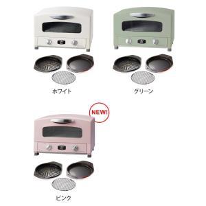 オーブントースター アラジン グラファイト グリル&トースター 4枚焼きグリルパン付きモデル 選べるオマケM特典|aqua-inc|02