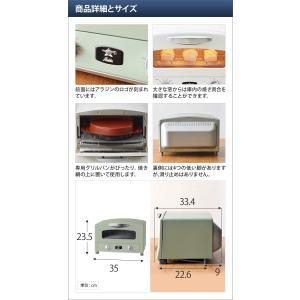 オーブントースター アラジン グラファイト グリル&トースター 4枚焼きグリルパン付きモデル 選べるオマケM特典|aqua-inc|03