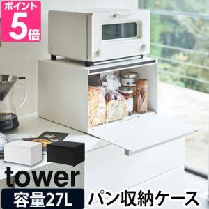 ブレッドケース tower タワー キッチン収納 パン フードケース 調味料 保存 大容量 ホワイト...
