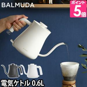BALMUDA The Pot バルミューダ ザ ポット 電気ケトル