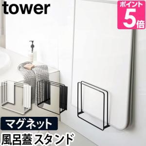 tower 乾きやすいマグネット風呂蓋スタンド 風呂蓋ホルダー 組み合わせ式 シャッター式 磁石 壁掛け 浴室収納 タワー シンプルの商品画像|ナビ