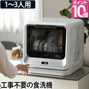 夢の食洗機があなたの家にも!工事不要・コンパクトで、「すぐに」使えます。  【ラッピング不可】  ■...