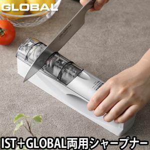 GLOBALとGLOBAL-IST、どちらの包丁の切れ味も1台で回復するシャープナー。  ■ブランド...