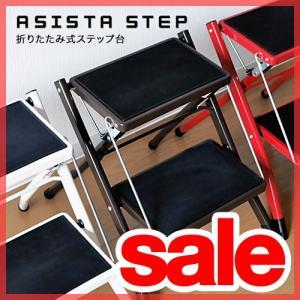 踏み台 2段 脚立 折り畳み アシスタ|aqua-inc